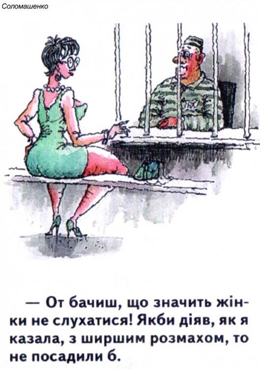 Малюнок  про чоловіка, дружину, в'язницю журнал перець