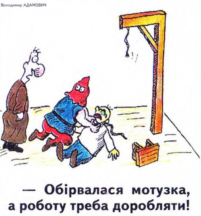 Малюнок  про страту, ката, жорстокий, чорний журнал перець