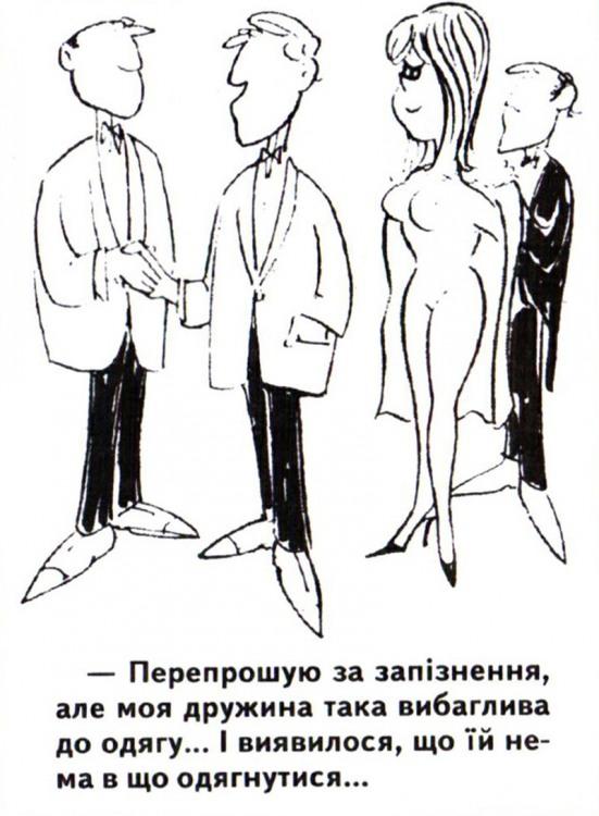 Малюнок  про запізнення, дружину, роздягнених людей, вульгарний журнал перець
