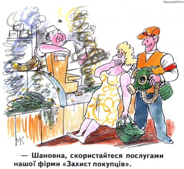 Малюнок  про крамницю, сморід, протигаз журнал перець