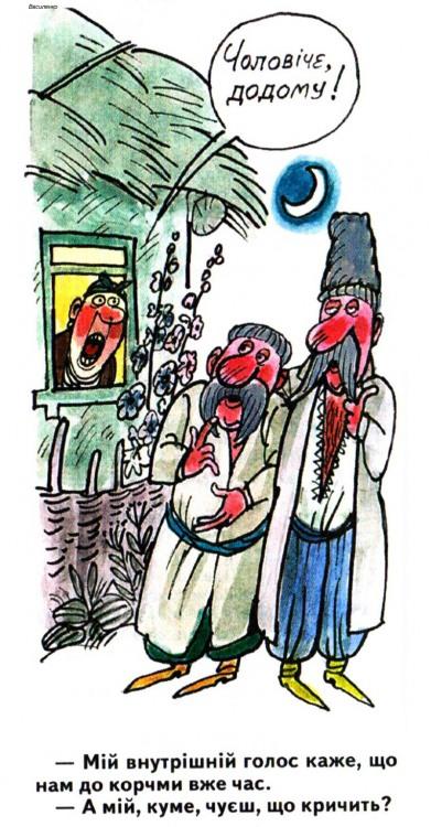 Малюнок  про внутрішній голос, кумів, чоловіка, дружину журнал перець