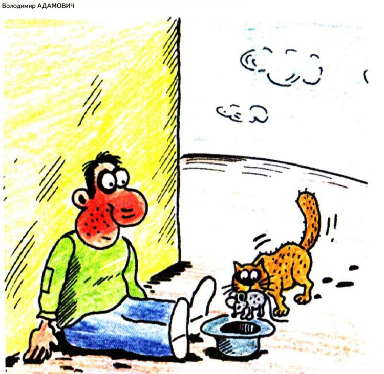 Малюнок  про жебраків, котів журнал перець