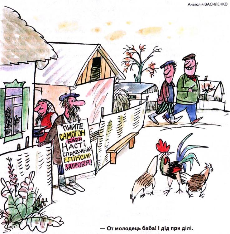 Малюнок  про самогон, реклама журнал перець