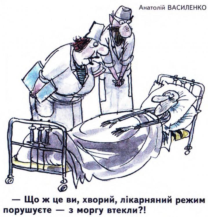 Малюнок  про лікарів, хворих, морг, чорний журнал перець