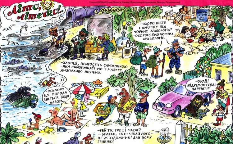 Малюнок  про літо журнал перець