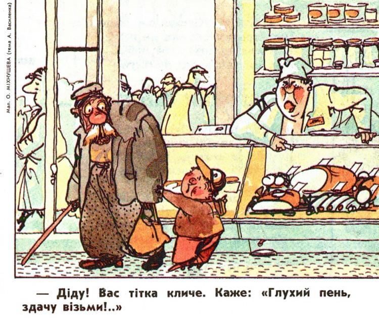 Малюнок  про діда, крамницю, продавців, грубість журнал перець