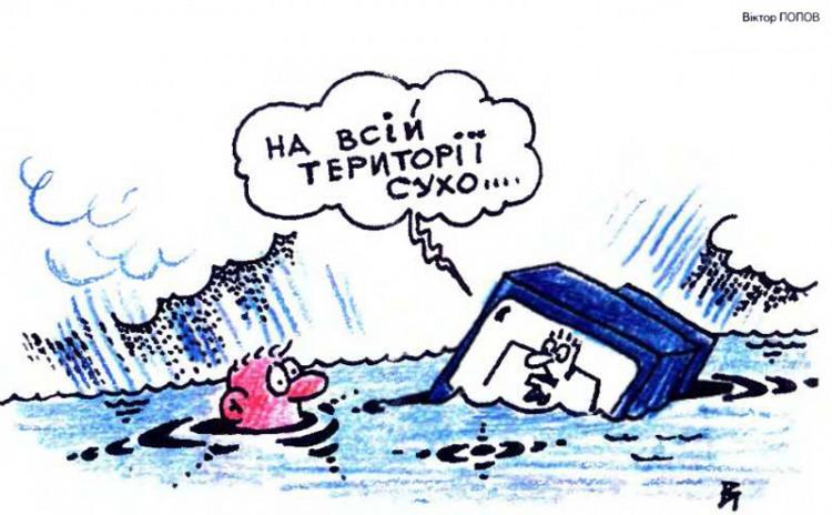 Малюнок  про метеорологів, телевізор, повінь журнал перець