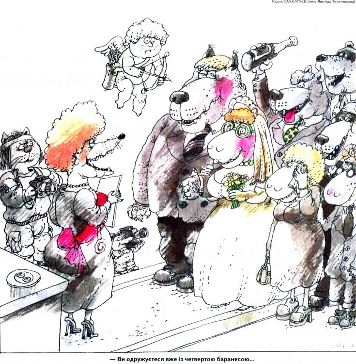 Малюнок  про одруження, вовків, овець журнал перець
