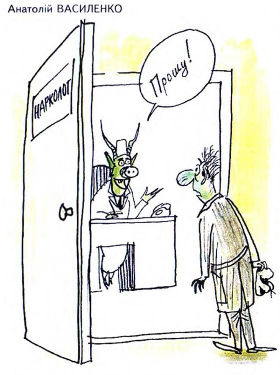 Малюнок  про нарколога журнал перець