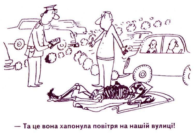 Малюнок  про смерть, забруднення, чорний журнал перець