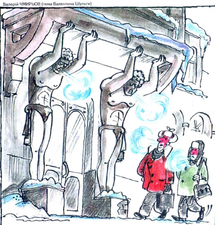 Малюнок  про статую, холод журнал перець