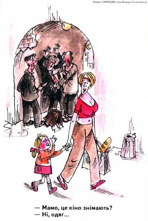 Малюнок  про пограбування, дітей, гра слів, чорний журнал перець