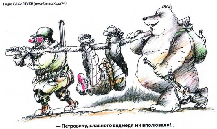 Малюнок  про мисливців, ведмедів, чорний журнал перець