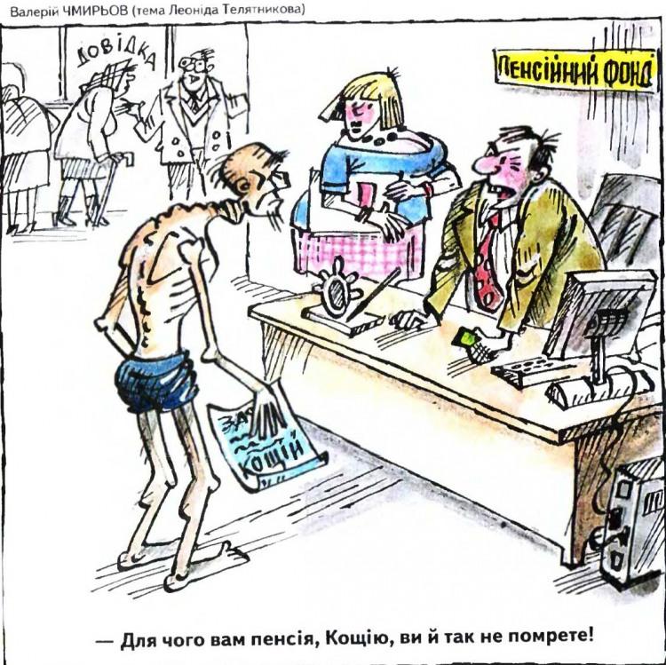 Малюнок  про пенсію, пенсіонерів, цинічний, чорний журнал перець