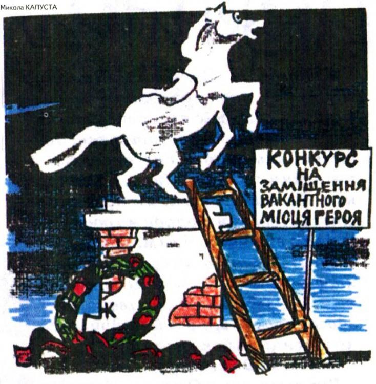 Малюнок  про героїв, пам'ятник журнал перець