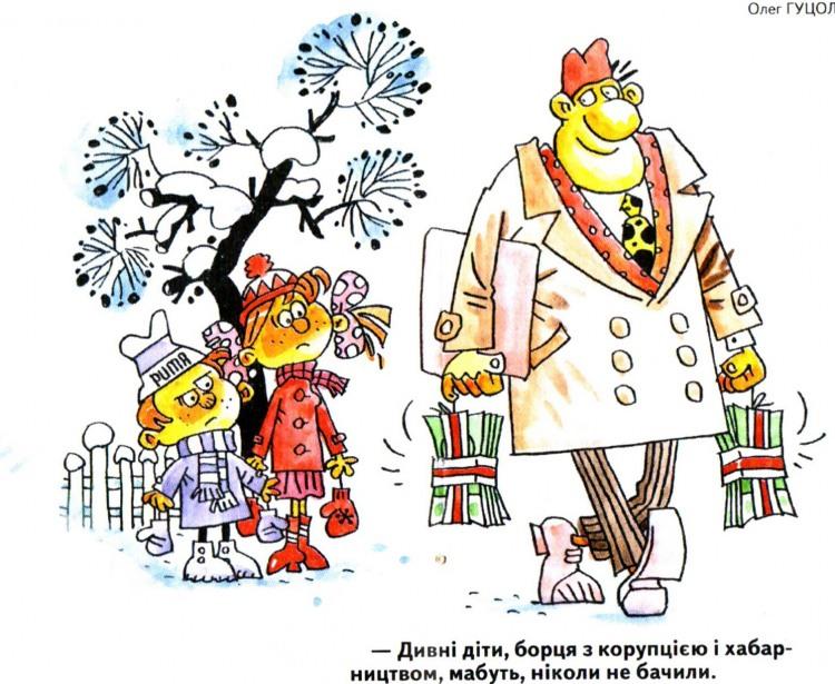 Малюнок  про корупцію, боротьбу журнал перець