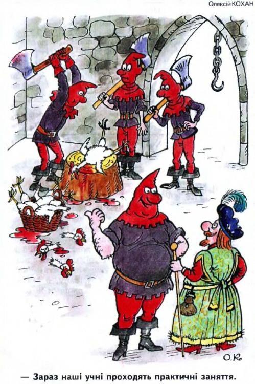 Малюнок  про ката, страту, практику, чорний журнал перець