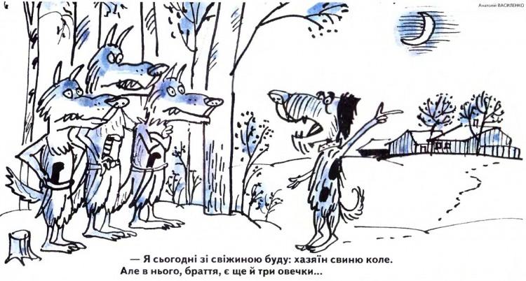 Малюнок  про вовків, собак журнал перець