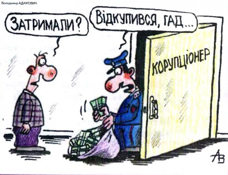 Малюнок  про корупцію, хабарі журнал перець