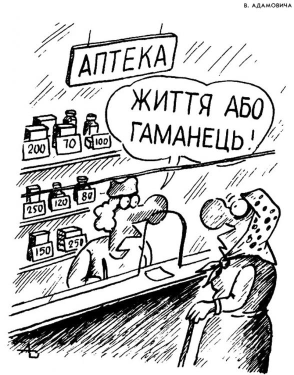Малюнок  про аптеку, пенсіонерів, чорний журнал перець