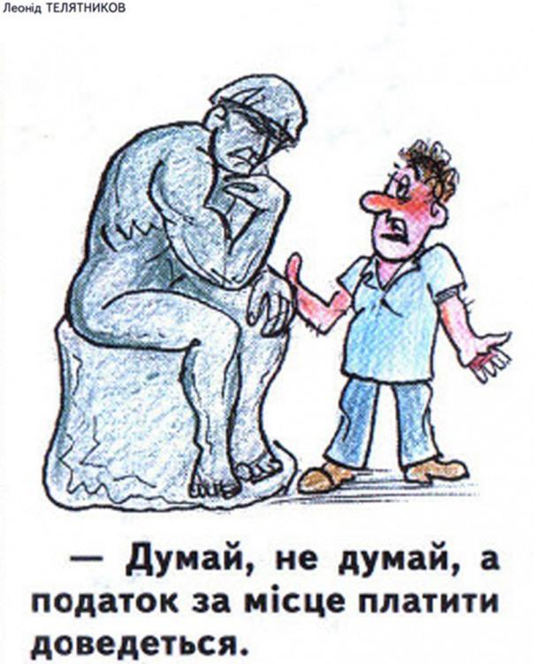 Малюнок  про пам'ятник, податки журнал перець