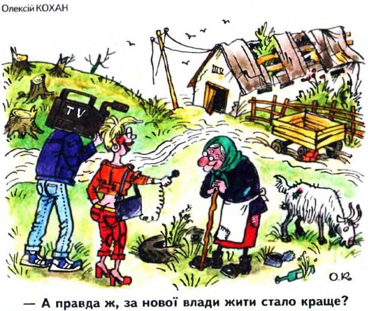 Малюнок  про село, краще, цинічний журнал перець