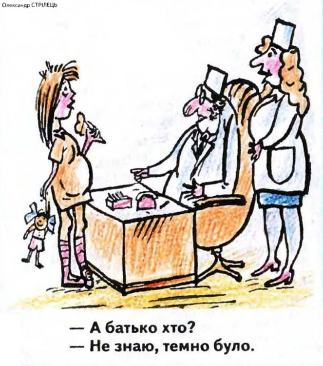 Малюнок  про вагітність журнал перець