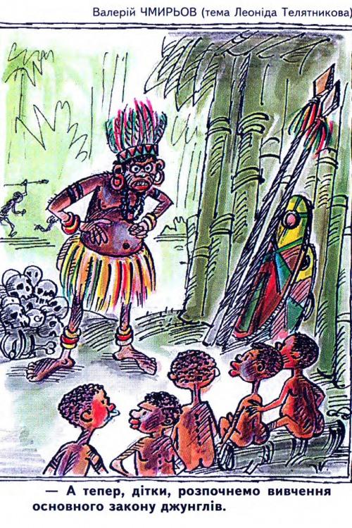 Малюнок  про дикунів, чорний журнал перець