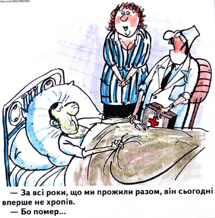 Малюнок  про чоловіка, дружину, хропіння, смерть, чорний журнал перець