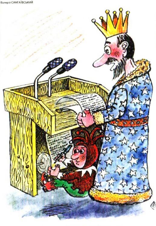 Малюнок  про короля, блазня, трибуну журнал перець