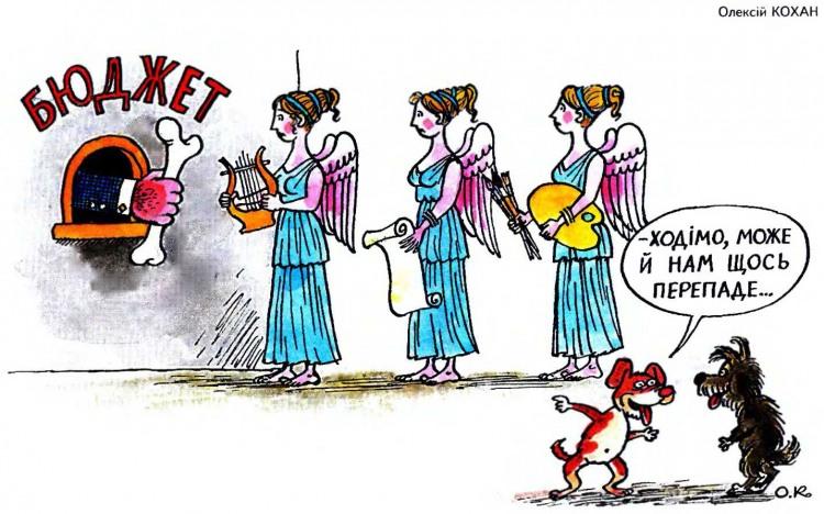 Малюнок  про бюджет, музу, собак, кістки журнал перець