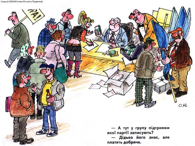 Малюнок  про політику журнал перець