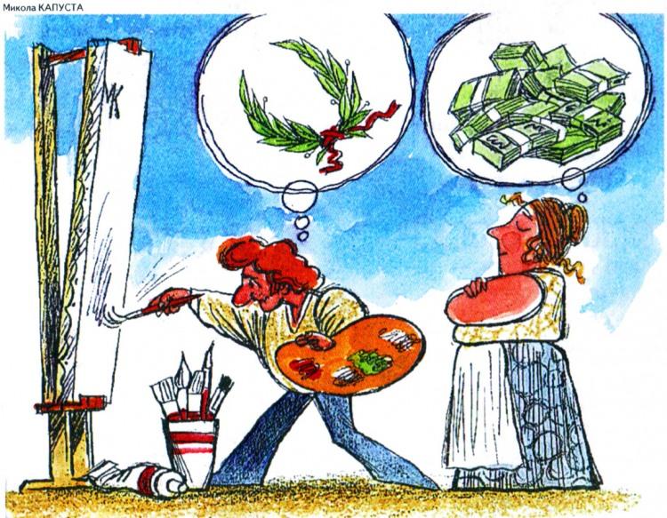 Малюнок  про художників, чоловіка, дружину, мрію, славу, гроші журнал перець