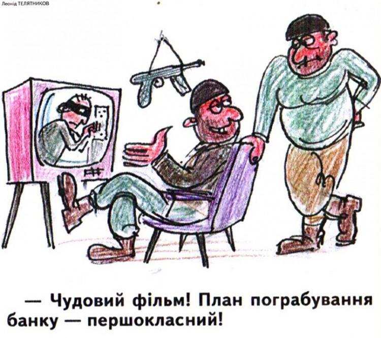Малюнок  про фільми, пограбування, злочинців журнал перець