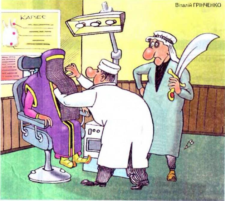 Малюнок  про паранджу, стоматологів журнал перець