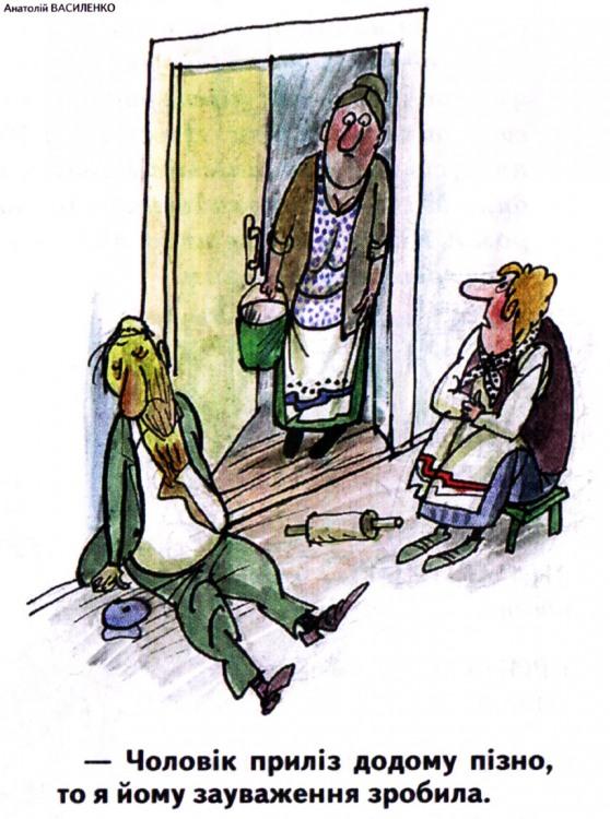 Малюнок  про чоловіка, дружину, качалку, чорний журнал перець