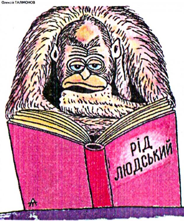 Малюнок  про мавп, книги журнал перець