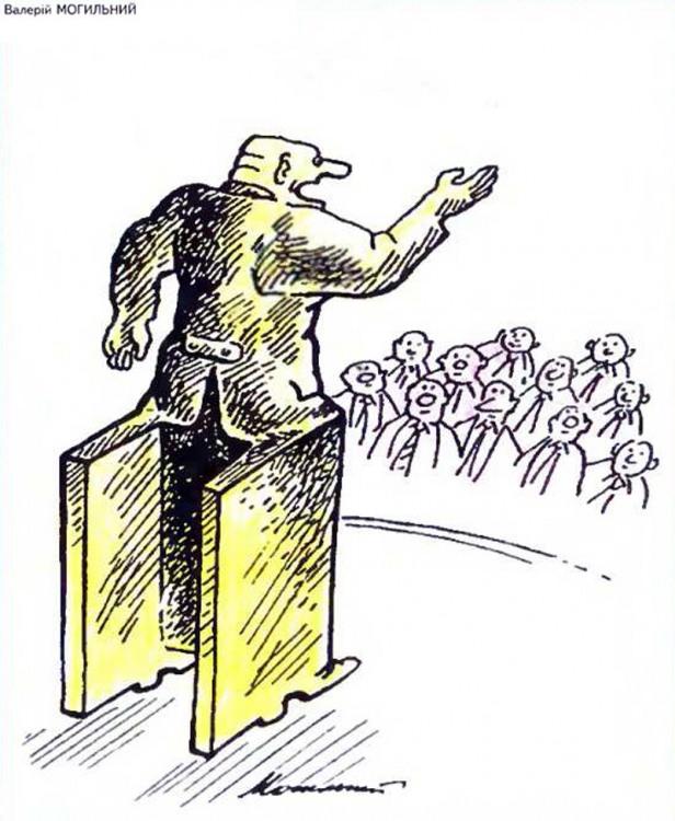 Малюнок  про трибуну, ораторів журнал перець