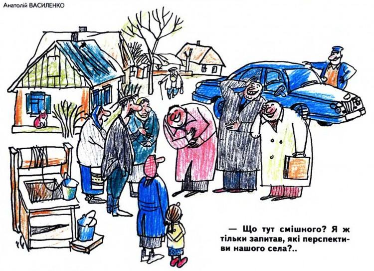 Малюнок  про село, перспективу журнал перець