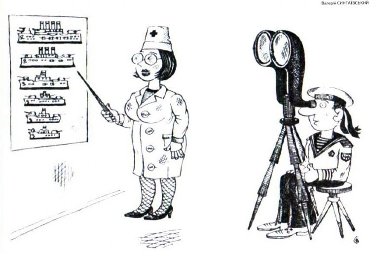 Малюнок  про офтальмологів, моряків журнал перець