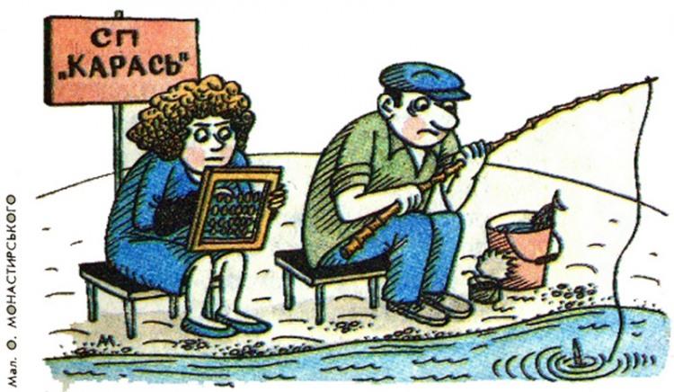 Малюнок  про рибалок, бізнес журнал перець
