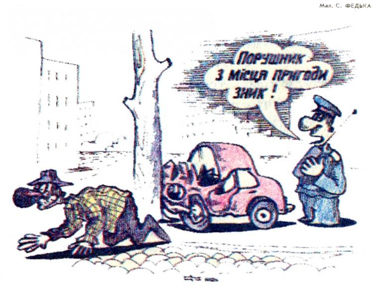 Малюнок  про дтп, п'яних журнал перець