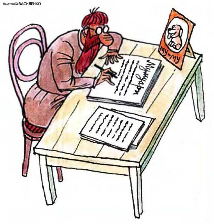Малюнок  про герасима журнал перець