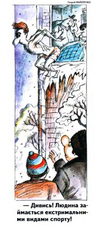 Малюнок  про коханців, стрибки журнал перець