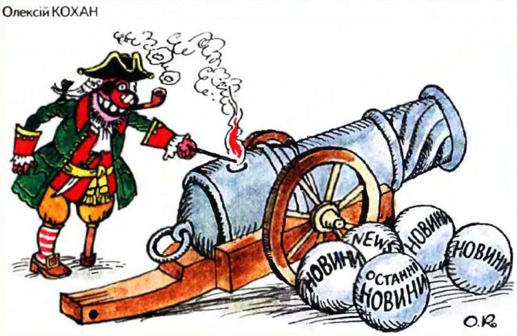 Малюнок  про новини журнал перець