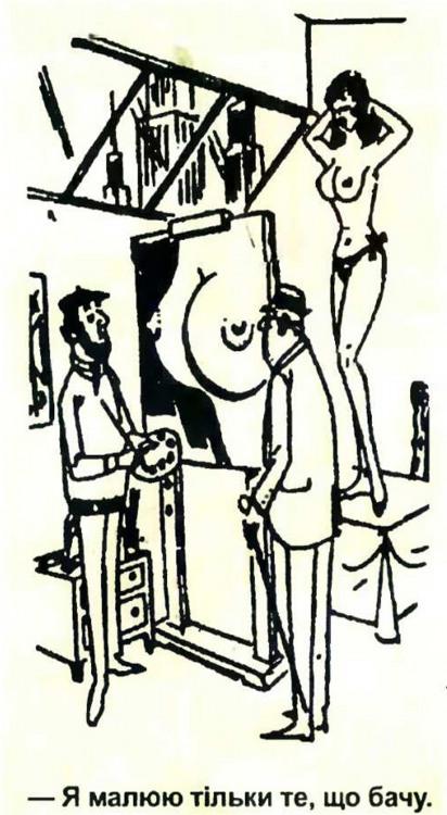 Малюнок  про художників, жіночі груди, вульгарний журнал перець