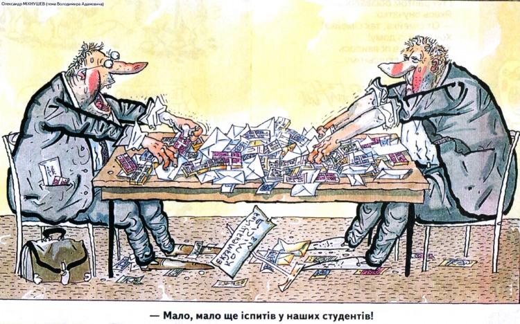 Малюнок  про викладачів, іспити, хабарі журнал перець