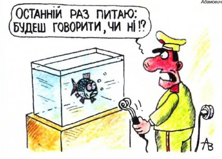 Малюнок  про акваріум, рибу, міліціонерів, чорний журнал перець