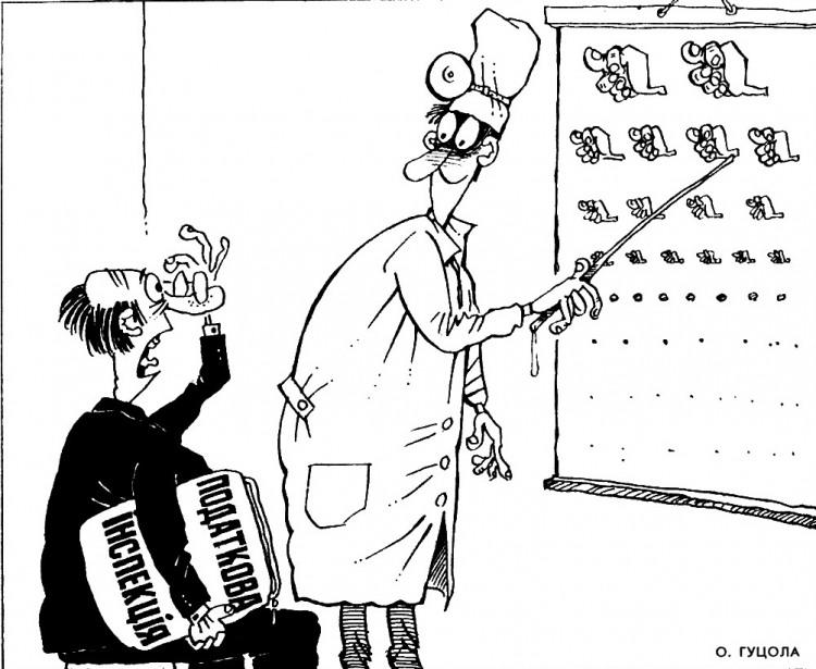 Малюнок  про податкову інспекцію, офтальмологів, дулю журнал перець