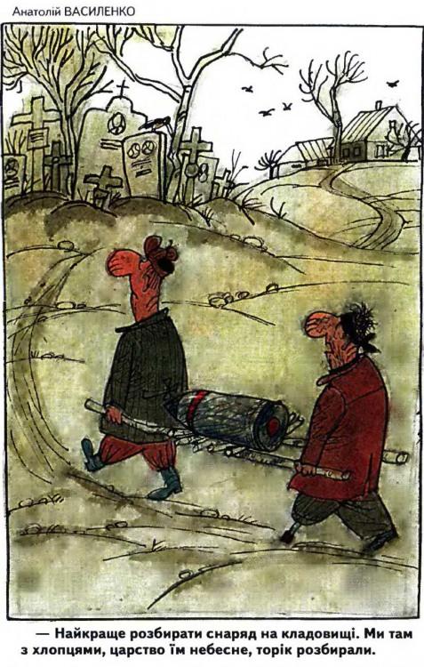 Малюнок  про кладовище, набої, чорний журнал перець